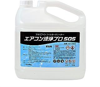 アルミフィンクリーナー(業務用プロ仕様) エアコン洗浄プロ505 ( 5.0kg ) エアコン洗浄剤