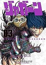 ジャガーン(3) (ビッグコミックス)