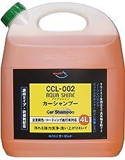 AZ (エーゼット) 洗車シャンプー [中型車約160回分] 濃縮タイプ 4000ml アクアシャイン CCL-002 / カーシャンプー 濃厚な泡立ち・泡切れ良好 (AX040)