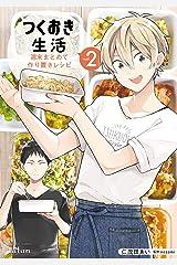 つくおき生活 週末まとめて作り置きレシピ 2巻 (タタンコミックス) Kindle版