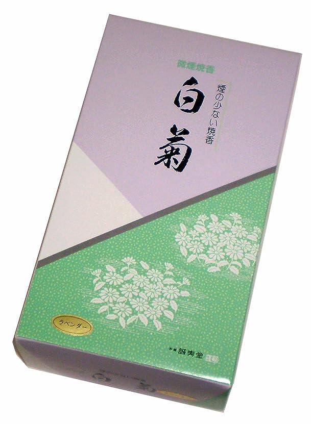 平和な突破口社会誠寿堂のお線香 微煙焼香 白菊(ラベンダー)500g #FL21