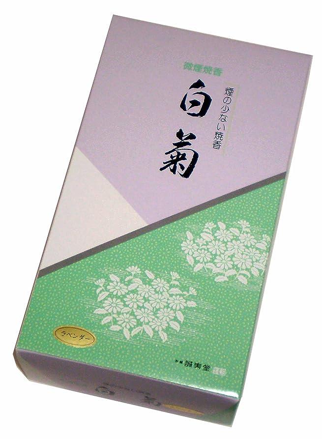 サイバースペース氏信頼誠寿堂のお線香 微煙焼香 白菊(ラベンダー)500g #FL21