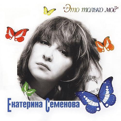 Память by Екатерина Семенова on Amazon Music - Amazon.com a9340f7d70886