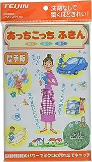 テイジン 布巾 あっちこっちふきん 厚手 マイクロファイバー 日本製 グリーン