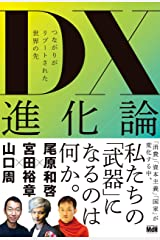 DX進化論 つながりがリブートされた世界の先 Kindle版