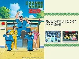 こちら葛飾区亀有公園前派出所 湯けむりポロリ!2001年・京都の旅(dアニメストア)