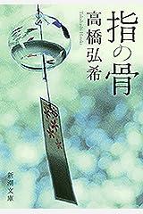 指の骨(新潮文庫) Kindle版