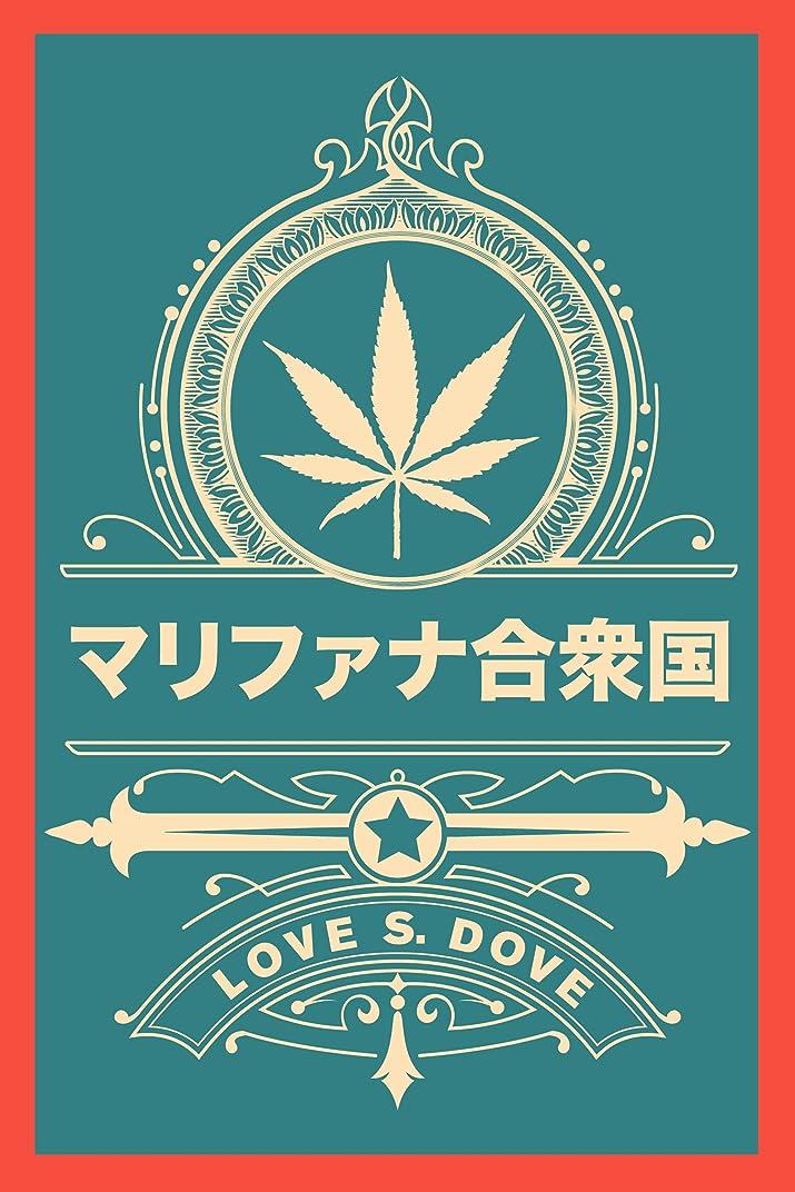地殻情報コメンテーターマリファナ合衆国: アメリカの合法化政策を通して学ぶ、大麻との上手なつきあいかた