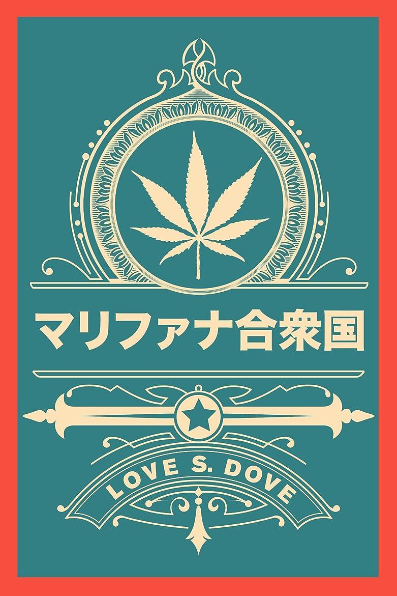 小競り合い肖像画メルボルンマリファナ合衆国: アメリカの合法化政策を通して学ぶ、大麻との上手なつきあいかた