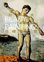 表紙: 絵画の準備を! | 松浦寿夫