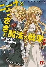 表紙: ニーナとうさぎと魔法の戦車 4 (集英社スーパーダッシュ文庫) | 兎月竜之介