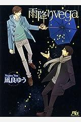 雨降りvega (幻冬舎ルチル文庫) Kindle版