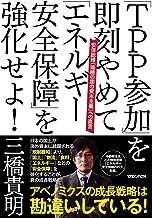 表紙: 「TPP参加」を即刻やめて「エネルギー安全保障」を強化せよ! 安倍総理「瑞穂の国の資本主義」への直言 | 三橋貴明
