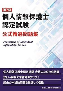 第7版 個人情報保護士認定試験 公式精選問題集