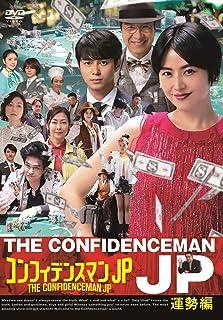 コンフィデンスマンJP 運勢編 DVD