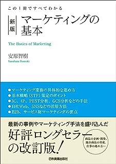 新版 マーケティングの基本 この1冊ですべてわかる