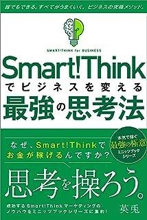スマートシンクでビジネスを変える最強の思考法: なぜ、Smart!Thinkでお金が稼げるのですか? ビジネスシンクシリーズ