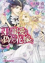 表紙: 王の寵愛と偽りの花嫁【SS付】【イラスト付】 (ロイヤルキス)   Ciel