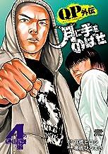 表紙: QPトム&ジェリー外伝 月に手をのばせ 4 (少年チャンピオン・コミックス エクストラ) | 奥嶋ひろまさ