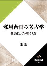 表紙: 邪馬台国の考古学 魏志東夷伝が語る世界 (角川選書)   東 潮