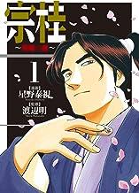 表紙: 宗桂~飛翔の譜~ (1)【電子限定特典付き】 (SPコミックス) | 星野泰視