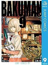 表紙: バクマン。 モノクロ版 9 (ジャンプコミックスDIGITAL) | 大場つぐみ