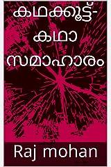 കഥക്കൂട്ട്-കഥാ സമാഹാരം (Malayalam Edition) Kindle Edition