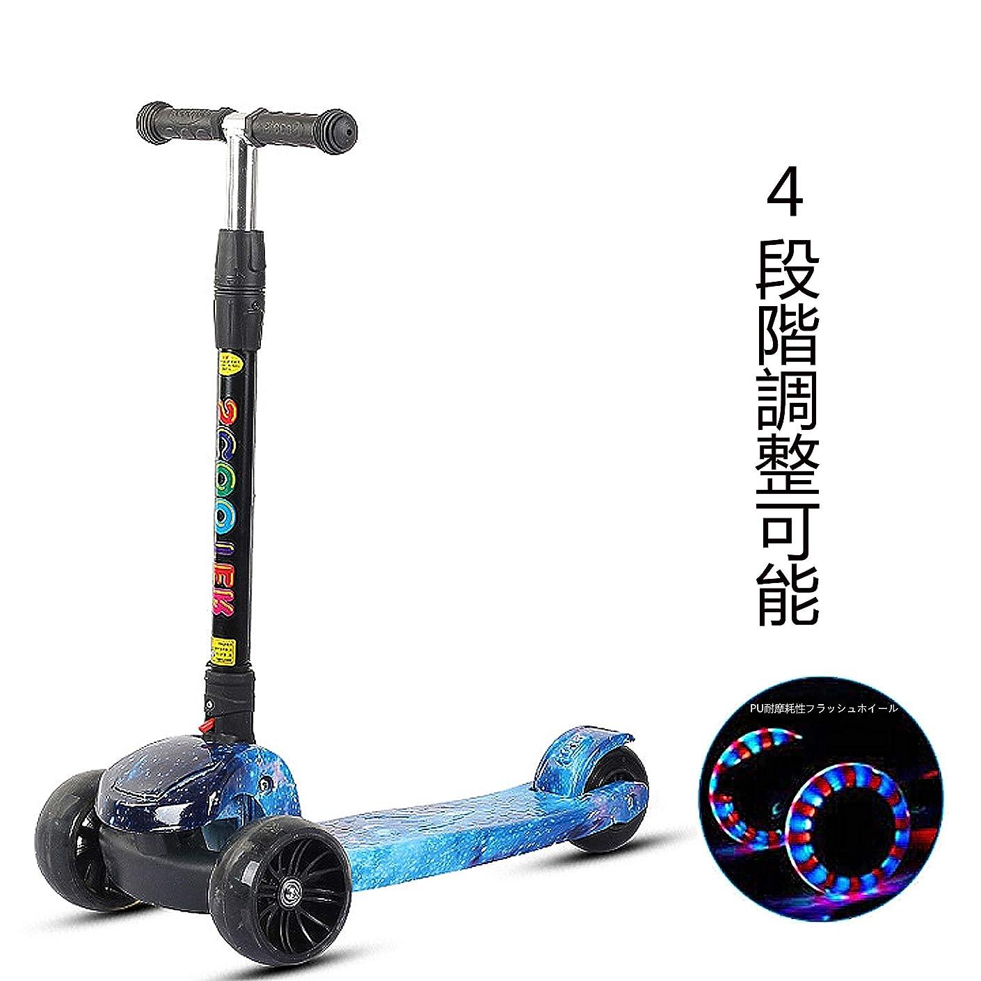 最少興味散文AKOZLIN キックボード 子供用 折り畳み可能 キックスクーター 光る 三輪車 3輪 3-10歳に向け 4段階調整可能 光るホイール 軽い 後輪ブレーキ 静音 組立不要 ブルー ギフトに最適