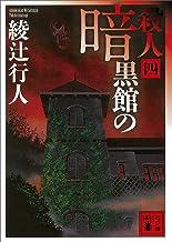 表紙: 暗黒館の殺人(四) (講談社文庫) | 綾辻行人