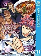 表紙: 食戟のソーマ 11 (ジャンプコミックスDIGITAL) | 附田祐斗