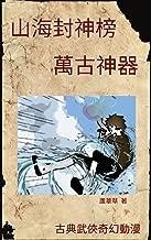 Summoning Weapons of Terra Ocean VOL 30: Traditional Chinese Comic Manga Edition (Summoning Weapons of Terra Ocean Comic Manga Edition)