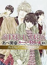 SUPER LOVERS 第10巻 プレミアムアニメDVD付き限定版 (あすかコミックスCL-DX)