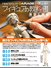 表紙: フィギュアの教科書 原型入門編 How to build GARAGE KIT   模型の王国