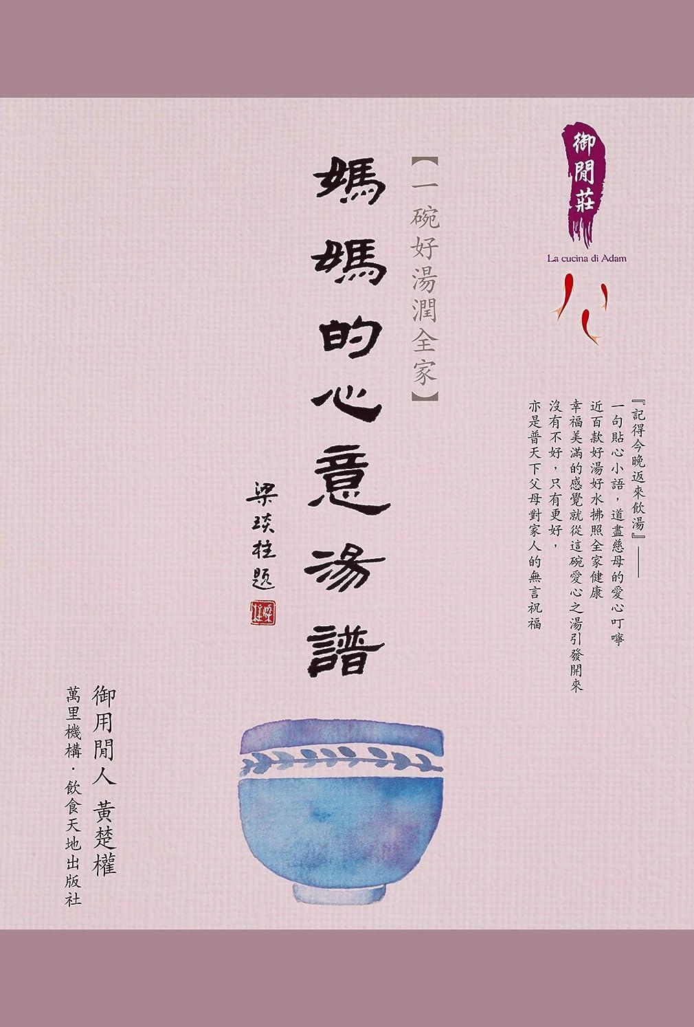 一碗好湯潤全家--媽媽的心意湯譜 (Traditional Chinese Edition)