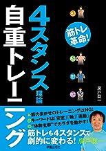 表紙: 4スタンス理論自重トレーニング   廣戸聡一