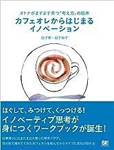 表紙: オトナがますます育つ「考え方」の絵本 カフェオレからはじまるイノベーション | 田子學