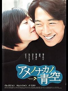 アメノナカノ青空(字幕版)