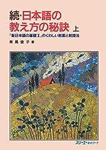 表紙: 続・日本語の教え方の秘訣 上―『新日本語の基礎II』のくわしい教案と教授法― | 有馬俊子