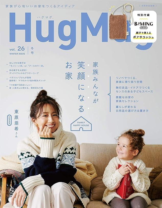 好奇心卑しい散逸HugMug(ハグマグ)Vol.26 [雑誌]