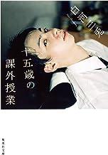 表紙: 十五歳の課外授業 (集英社文庫) | 白河三兎