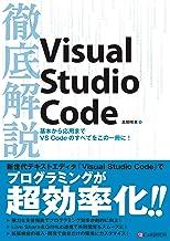 表紙: 徹底解説Visual Studio Code | 本間咲来