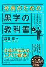 表紙: 社長のための 黒字の教科書 | 森岡 寛