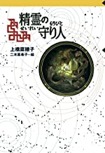 表紙: 守り人シリーズ電子版 1.精霊の守り人   二木真希子