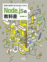 表紙: 現場で通用する力を身につける Node.jsの教科書 | 掌田津耶乃
