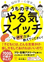 表紙: 脳科学×心理学 うちの子のやる気スイッチを押す方法、教えてください! | 鈴木颯人
