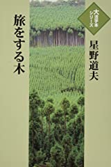 旅をする木 (大活字本シリーズ) 単行本