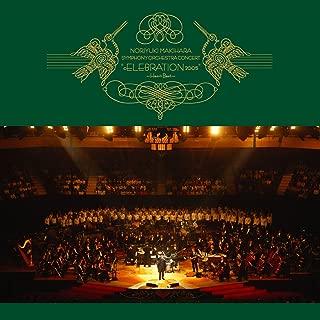 世界に一つだけの花 (Live at 日本武道館 2005)