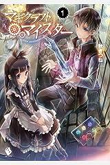 マギクラフト・マイスター 1 (MFブックス) Kindle版
