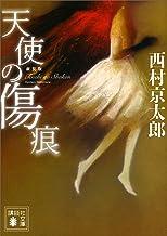 表紙: 新装版 天使の傷痕 (講談社文庫)   西村京太郎
