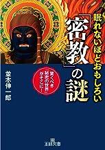 眠れないほどおもしろい「密教」の謎: 驚くべき「秘密の世界」がそこに! (王様文庫)